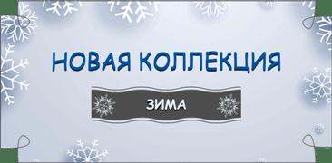 Новая коллекция Зима 2017