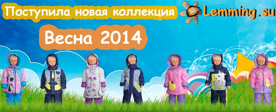 Новое поступление весенней детской одежды 2014г.