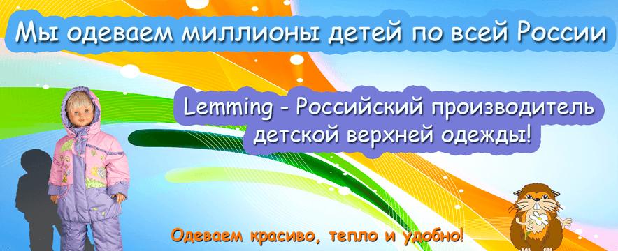 Верхняя детская одежда компании ТМ Lemming