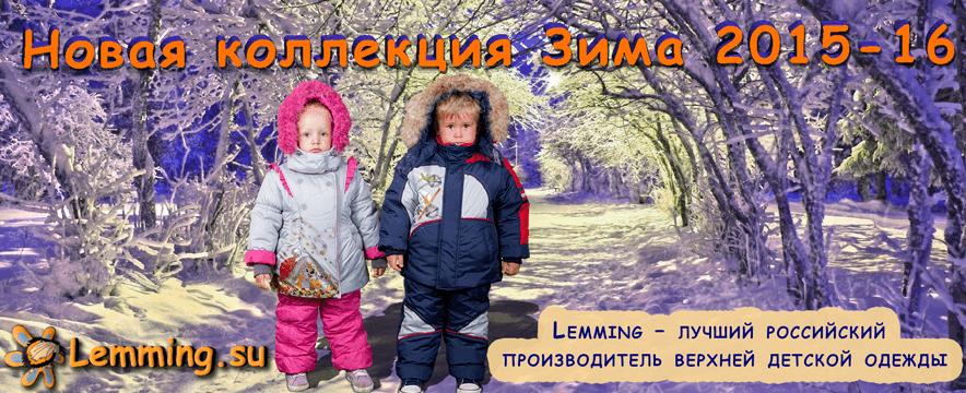 Новая детская зимняя одежда коллекции зима 2015/2016