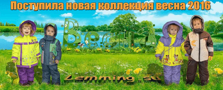 Новая детская верхняя одежда Весна-Осень 2016