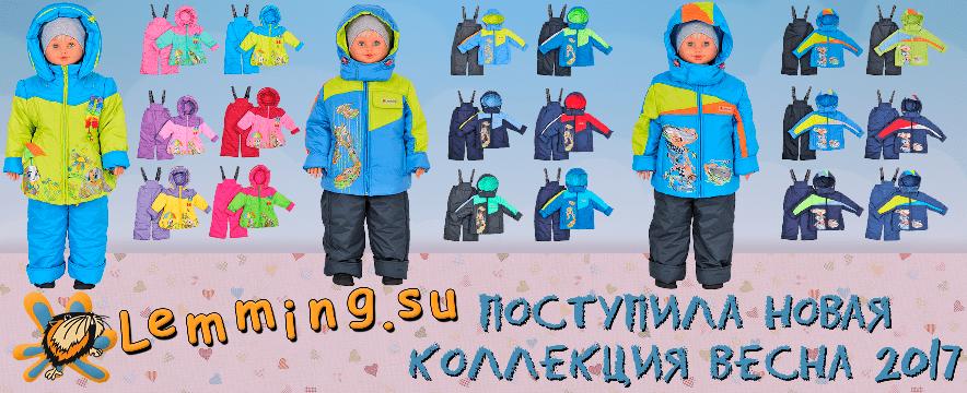 Новая коллекция Весна-Осень 2017 для девочек и мальчиков