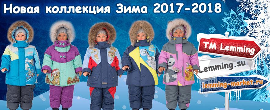 Поступила в продажу новая коллекция зимней детской одежды 2017-2018 Lemming