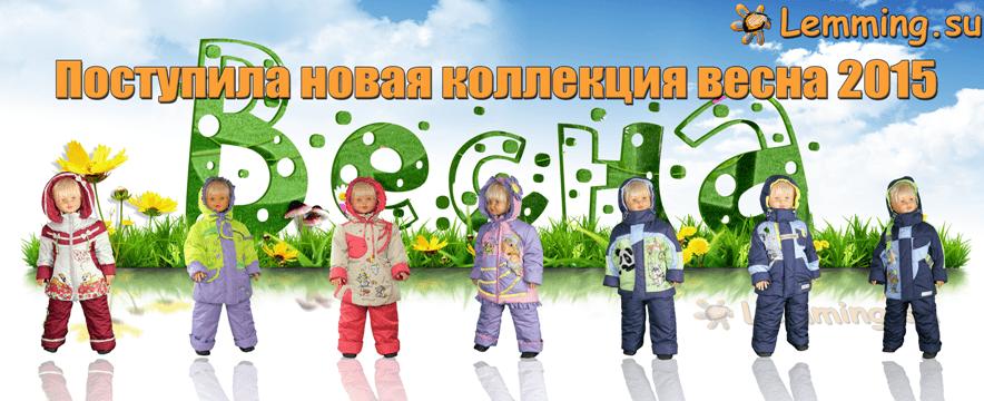 Новое предложение по детской верхней одежде сезон весна 2015