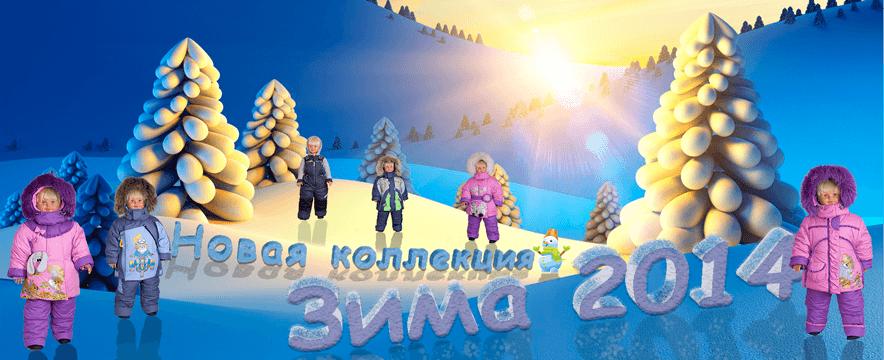 Компания Lemming радует покупателей новой коллекцией зима 2014!